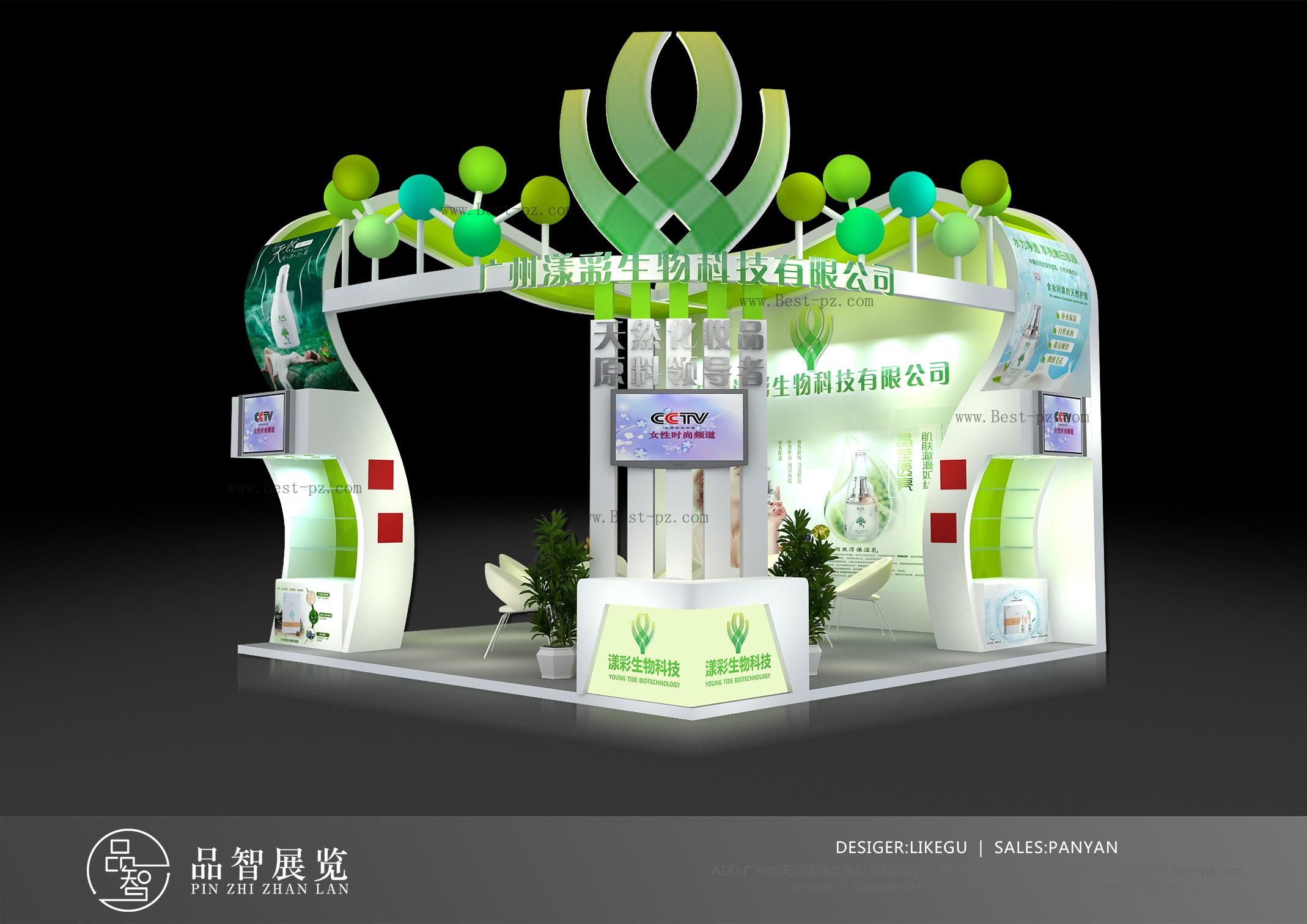 様彩生物科技展台设计方案